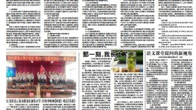 2020年6月16日科学导报·今日文教PDF