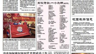 2020年7月28日科学导报·今日文教PDF