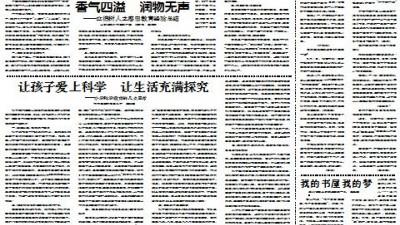 2020年9月22日科学导报今日文教PDF