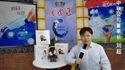 中联智慧机2021新年祝福