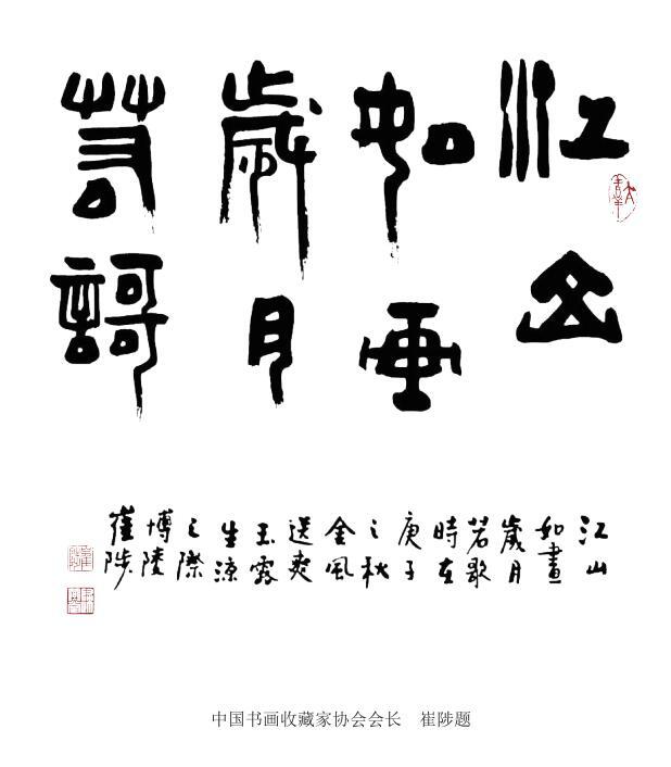 马云峰日历禅画欣赏
