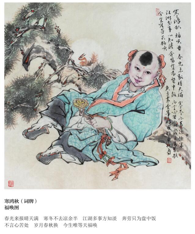 马云峰2021日历禅画欣赏