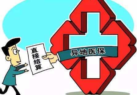 27省份普通门诊费用跨省直接结算 2月1日起试运行