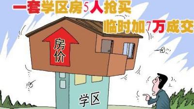 """""""狙击""""学区房:北京楼市的暗流与冲动"""