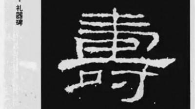 """""""寿""""字的100种写法,美而寿!"""