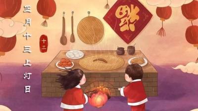 """正月十三为""""上灯日"""",记得""""1忌1吃4要做"""",寓意来年红红火火"""