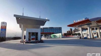 东北地区首座五位一体综合能源服务站在大连自贸片区投入运营