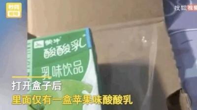 女子花1万元在苹果官网买手机,却收到一盒苹果味酸奶