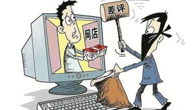 消失的网店:网购未收到货,店铺注销快递电话成空号