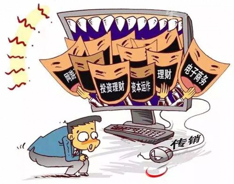 """网络传销蔓延,这些""""马甲""""要提防"""