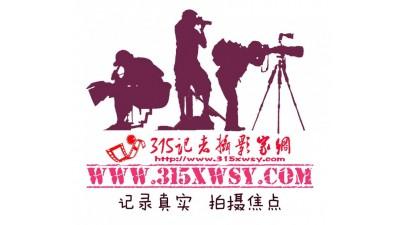315记者摄影家网吸收摄影会员、招驻地采编