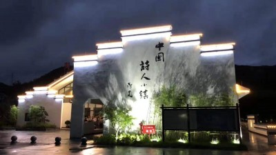 万年浦江 诗画之乡