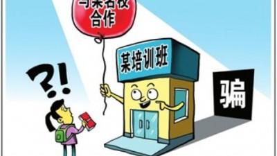 浙江宁波消保委暗访35家培训机构 五大问题不容忽视