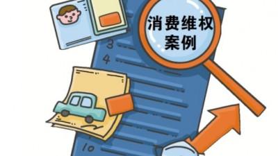 广州市监局发布消费维权典型案例:网贷培训藏陷阱 健康服务套路深