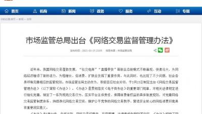 《网络交易监督管理办法》5月起实施 网络交易活动直播视频至少保存3年