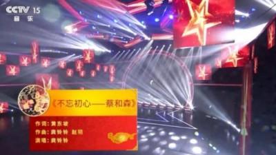 湖南双峰:红色原创歌曲《不忘初心—蔡和森》在央视播出