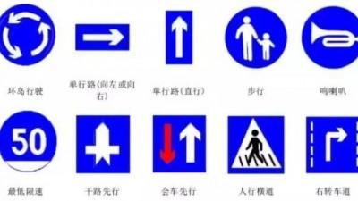交通安全知识:交通安全标示大全及图解!建议收藏,以备不时之需