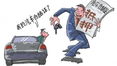 汽车消费类纠纷易发 买车擦亮双眼入手精挑细选