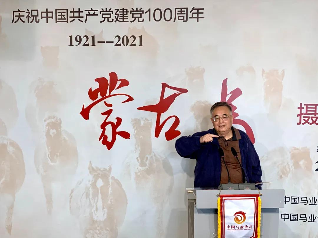 蒙古马摄影艺术作品展暨《蒙古马》画册首发式开幕