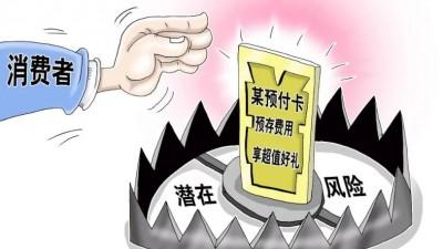 """深圳15家企业推出预付式消费""""七天冷静期"""""""