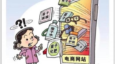 化妆品商家将产品贴上量子标签吸引顾客购买