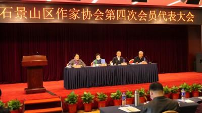 北京市石景山区作协召开第四次会员代表大会