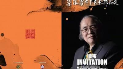 领军新南洋画派 梁振康独步世界 ——恭贺新加坡美术总会主席梁振康先生从艺50年暨70大寿庆典