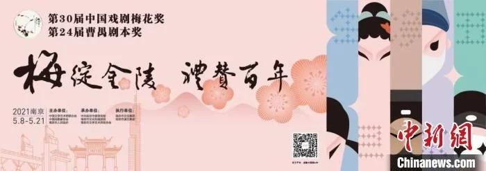 """第30届中国戏剧梅花奖竞演""""花开""""南京"""