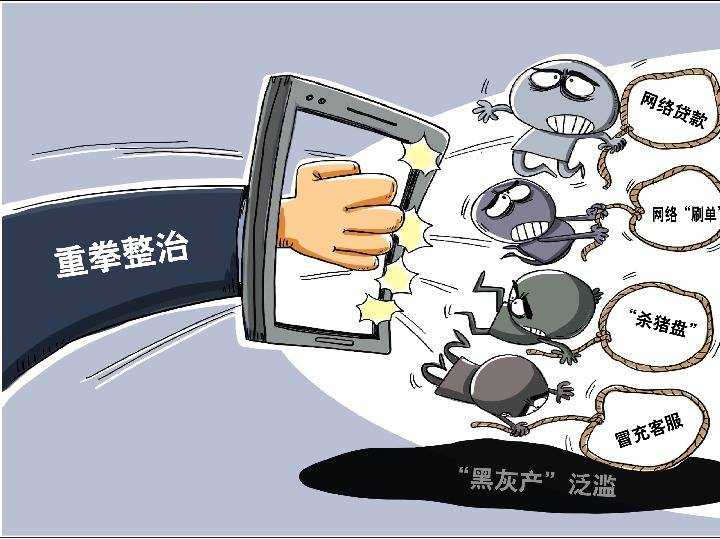 电信诈骗呈多发高发态势 网络黑灰产业治理刻不容缓