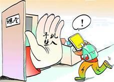 调查显示 超六成中小学生拥有专属移动电子产品