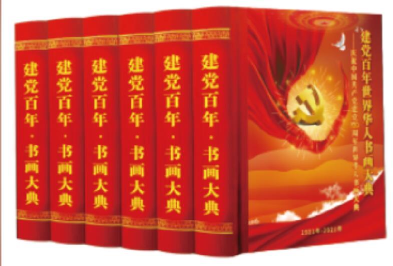 书画大典征稿:《建党百年世界华人书画大典》征稿启示