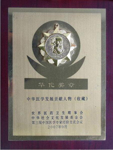 金柄谷――中国行业先锋人物