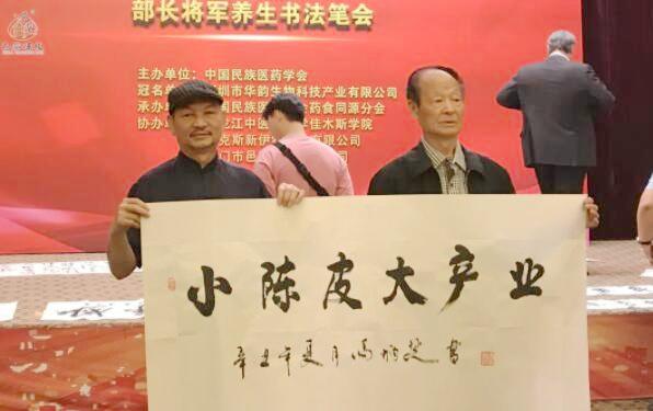邑葵陈皮:药食同源新理念,健康产业新发展