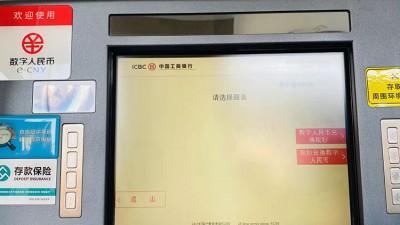 ATM机上能取数字人民币,记者实测怎么开通数字钱包实现互兑?