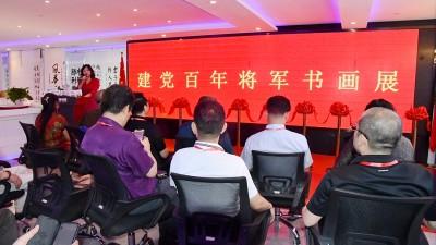 视频 建党百年将军书画展在上海举行