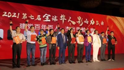 碳氢核肥在2021第七届全球华人影响力盛典中获多项殊荣