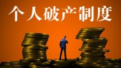 """人民财评:让""""诚实而不幸""""的债务人获得""""重生"""""""