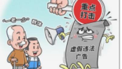 整治虚假违法广告 四川重庆联合公布一批典型案例