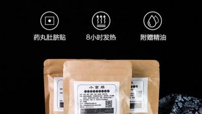 """网红""""小蛮腰""""减肥包冒充药品销售 商家被判十倍赔偿"""