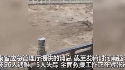 河南强降雨已致56人遇难、5人失踪 京广路隧道救援清理仍在继续
