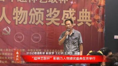 """""""超神艺联杯""""影响力人物颁奖盛典在京举行"""