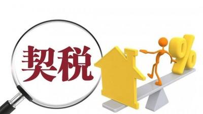 契税法9月1日起施行:个人购房优惠税率不变