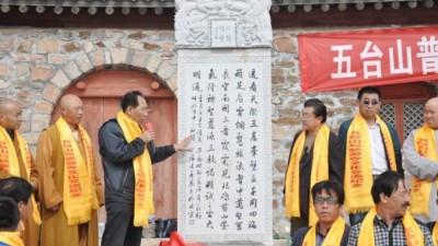 关于在全国各寺庙开展中华禅诗文化碑项目的决定