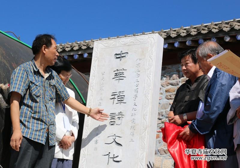 2015五台山中国寺庙文化发展峰会暨诗书画笔会召开