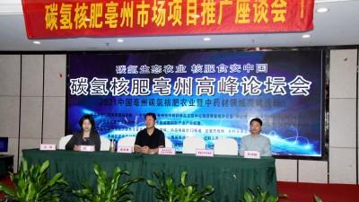 碳氢核肥在农业暨中药材领域高峰论坛在亳州举办