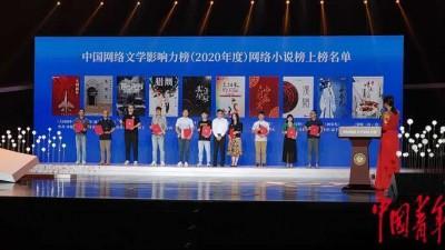 中国作协发布中国网络文学影响力榜 4位新人上榜