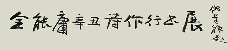 """福建省历史名人研究会 举办""""庆建党百年·迎中秋国庆"""" 《金能庸辛丑诗作行书展》"""