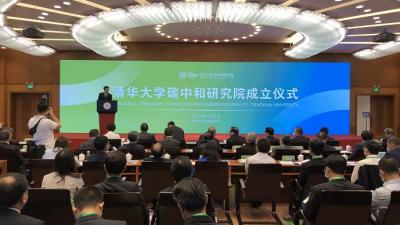 """清华大学成立碳中和研究院,攻克一批碳中和""""卡脖子""""关键核心技术"""