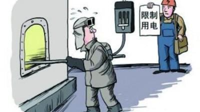 """多地为何""""拉闸限电""""?后续电力供应能否保障?"""