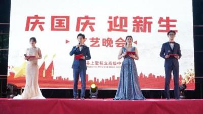 """""""庆国庆,迎新生""""文艺晚会在安吉县上墅私立高级中学圆满举办"""